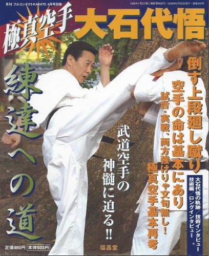 極真空手 大石代悟 練達への道 (月刊フルコンタクトKARATE4月号別冊)