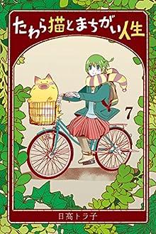 [日高トラ子] たわら猫とまちがい人生 第07巻