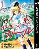 ボール・ミーツ・ガール 1 (ヤングジャンプコミックスDIGITAL)