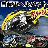 【期間限定】ヘルメット 自転車 軽量 サイクルヘルメット ロードバイク・マウンテンバイク・クロスバイク・スポーツバイクに最適です! 大人用 通勤や通学にも 全3色 54~60cm 並行輸入品 ランキングお取り寄せ