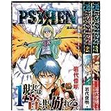 PSYREN-サイレン- 未完結セット(少年ジャンプコミックス)