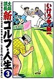 土堀課長 新ゴルフ・人生 : 3 (アクションコミックス)