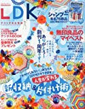 LDK (エル・ディー・ケー) 2014年 07月号 [雑誌]