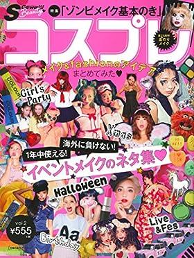 S Cawaii! Beauty vol.2 コスプレメイク&fashionのアイデアまとめてみた (主婦の友生活シリーズ)
