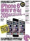 iPhone 6便利すぎる! 200のテクニック (超トリセツ)