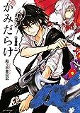 かみだらけ 分冊版(6) (ARIAコミックス)