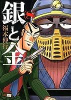 銀と金 新装版(8) (アクションコミックス)