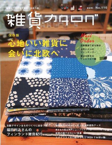 雑貨カタログ 2011年 07月号 [雑誌]