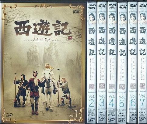 西遊記 全7巻セット  [DVD]