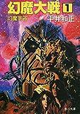 幻魔大戦 1 幻魔宇宙 角川文庫