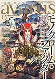 COMIC BLADE avarus (コミックブレイド アヴァルス) 2010年 09月号 [雑誌]