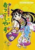 おこしやす 3 (まんがタイムコミックス) (まんがタイムコミックス)