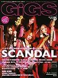 GiGS (ギグス) 2012年 05月号