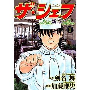 ザ・シェフ新章 1巻 (ニチブンコミックス)