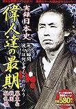 実録 日本史偉人達の最期 幕末&戦国騒 (ミッシィコミックス)