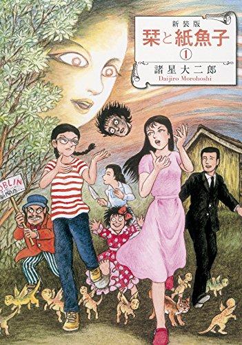 新装版 栞と紙魚子1 (Nemuki+コミックス)