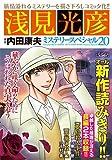 浅見光彦ミステリースペシャル(20) 『姫島殺人事件』『薔薇の殺人』 (マンサンコミックス)