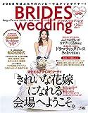 BRIDES WEDDING(ブライズ・ウェディング) 首都圏版 2008 2月号
