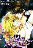 光と闇のディストピア / 東里 桐子 のシリーズ情報を見る