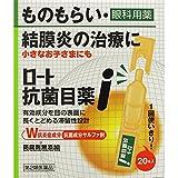 【第2類医薬品】ロート抗菌目薬i 0.5mL×20 ランキングお取り寄せ