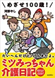 """めざせ100歳! ミツみっちゃん介護日記─母ちゃんが""""サナギ"""