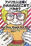 アメリカ人は嘆く われわれはどこまでバカか?