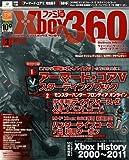 ファミ通Xbox360、2012年3月号買ってきた