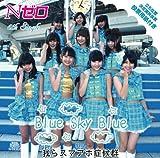 Blue Sky Blue / ��饹�ޥ��۾ɸ���