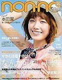 non-no (ノンノ) 2016年6月号 [雑誌]