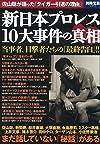 新日本プロレス 10大事件の真相 (別冊宝島 2250)