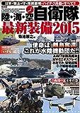 陸・海・空 自衛隊最新装備2015 (メディアックスMOOK)