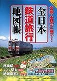 全日本鉄道旅行地図帳―全線・全駅が一冊で! (小学館GREEN Mook マップ・マガジン 2)