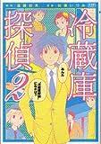 冷蔵庫探偵 2 (ゼノンコミックス)