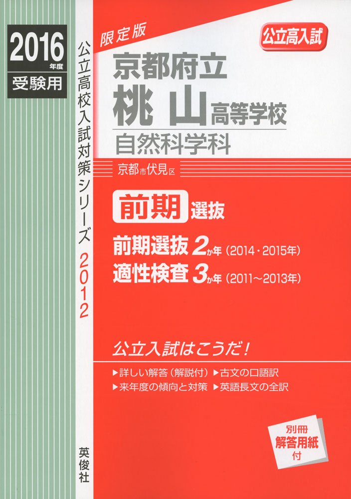 ... 用赤本 2012 | 超中学参考書速報 : 中学2年数学問題集 : 中学