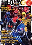 東映ヒーローMAX Vol.40 (タツミムック)