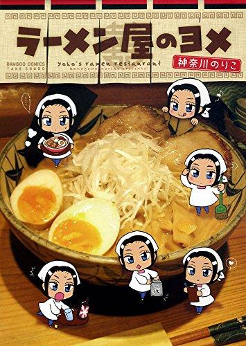 ラーメン屋のヨメ (バンブーコミックス)