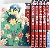 アイツの大本命 コミック 1-6巻セット (ビーボーイコミックス)