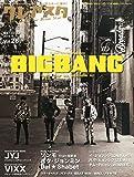 クレアスタ 2015年8月 (特集!BIGBANG/JYJ/ソンモ(超新星)/VIXX/DALSHABET)
