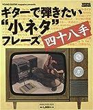 """ギターで弾きたい""""小ネタ""""フレーズ 四十八手 (シンコー・ミュージックMOOK)"""