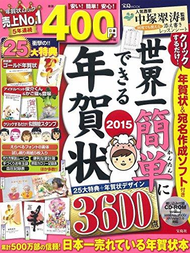 世界一簡単にできる年賀状2015【CD-ROM×1枚付録】 (宝島MOOK)