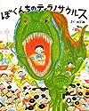 ぼくんちのティラノサウルス (講談社の創作絵本)