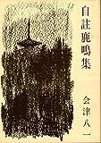 自註鹿鳴集 (新潮文庫)