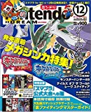 Nintendo DREAM (ニンテンドードリーム) 2014年 12月号