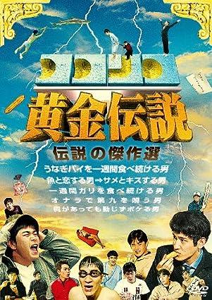 ココリコ黄金伝説 [DVD]