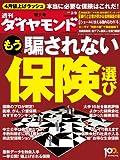 週刊 ダイヤモンド 2013年 3/9号 [雑誌]