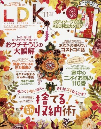 LDK 2016年11月号 大きい表紙画像