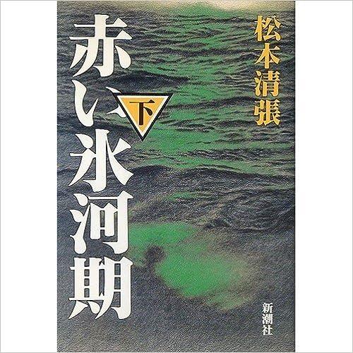 Amazon.co.jp: 赤い氷河期 〈下 ...