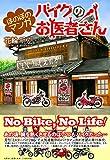 ほのぼのマンガ バイクのお医者さん / 花輪 明宏 のシリーズ情報を見る