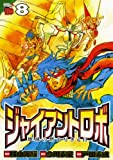ジャイアントロボ地球の燃え尽きる日 8 (チャンピオンREDコミックス)