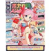 隔週刊 ボカロPになりたい! 24号 (DVD-ROM付) [分冊百科]